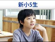 新小学5年生