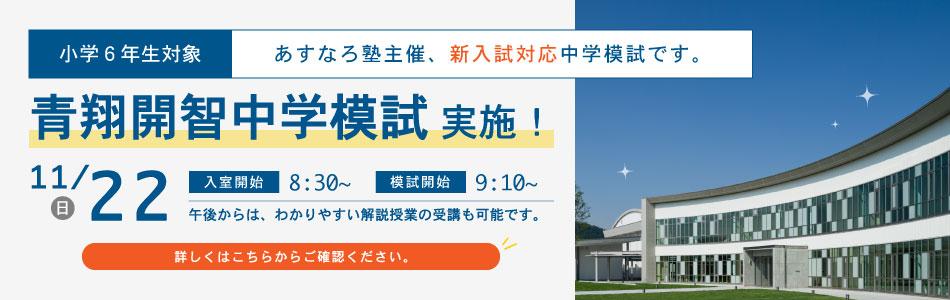 2020年度第2回青翔開智中学模試実施!